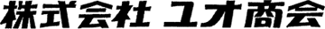 株式会社ユオ商会は、富山県富山市を中心に金型・部品加工向け工作機械、プラスチック成形機械、プレス板金・鍛圧機械、CAD・CAM、測定・周辺機器、CADシステム、CAMシステムソフトのパッケージを販売する提案型総合機械商社です。株式会社ユオ商会 | 工作機械、CADCAMシステム販売