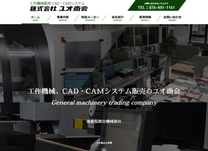 株式会社ユオ商会ホームページ